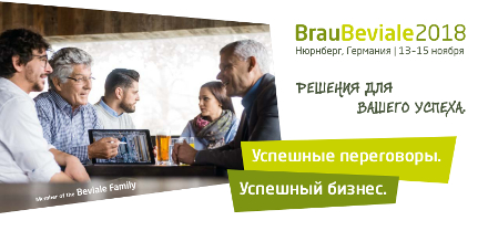 BrauBeviale 2016 visitors brochure